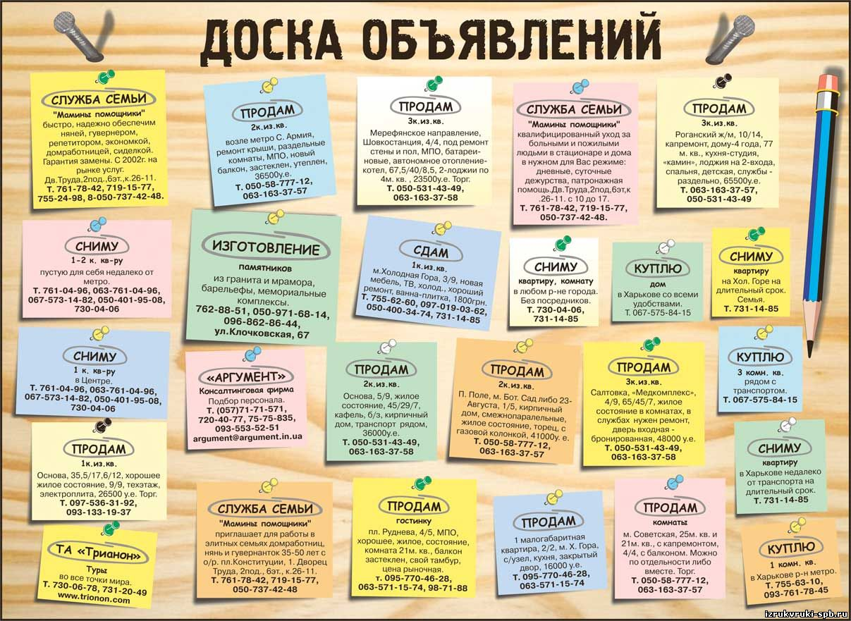 Где можно подать объявление о продаже автомобиля бесплатно доска объявлений строительной техники в санкт-петербурге