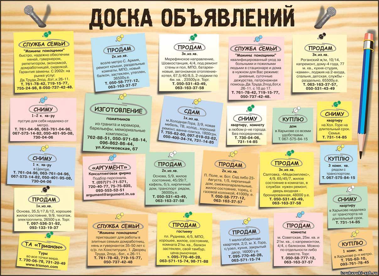 лазоревский доска объявлений