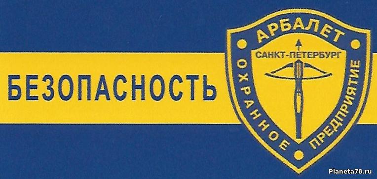 Надёжная Охрана и безопасность Ваших объектов в городе Санкт-Петербурге и Ленинградской области Профессиональные лицензированные охранники