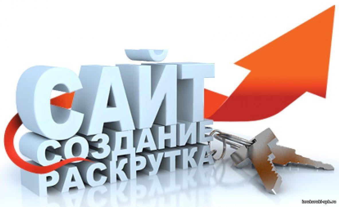 Разработка раскрутка сайтов москва продвижение сайта в Ростов