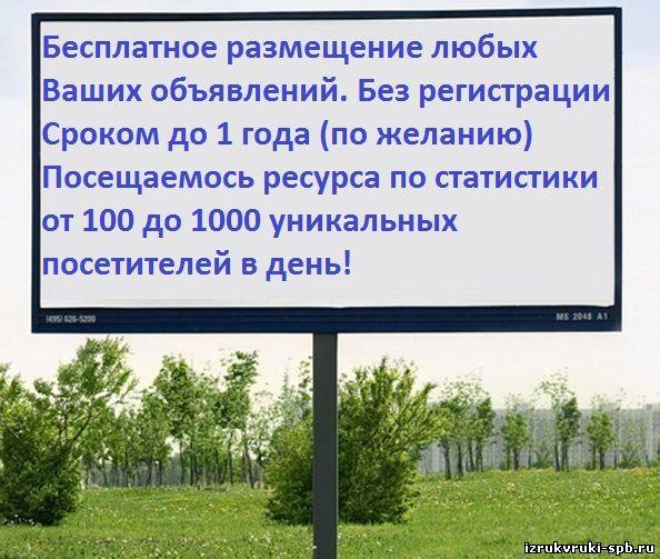 Областная универсальная доска объявлений без регистрации объявление бесплатно в москве подать