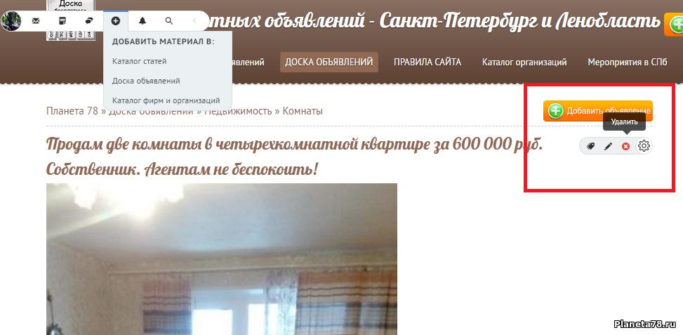 Разместить объявление на форуме без регистрации разместить объявление на всех сайтах сразу